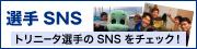選手SNSバナー