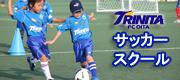 トリニータサッカースクール