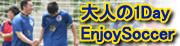 大人の1Day Enjoyサッカー