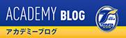 アカデミーブログ
