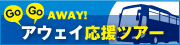 アウェイ応援ツアー