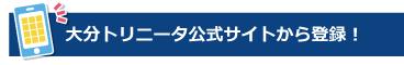 大分トリニータ公式サイトから登録!