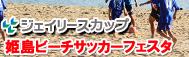 ジェイリースカップ 姫島ビーチサッカー