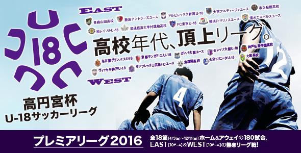 2016高円宮杯プレミアリーグ