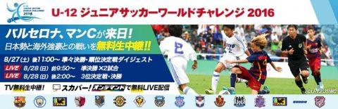 U-12 ジュニアサッカーワールドチャレンジ2016