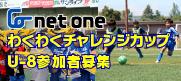 NetOneわくわくチャレンジカップU-8募集