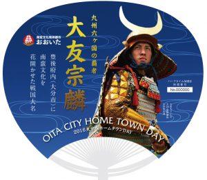 大分市ホームタウンDAY_うちわ(トリミング)