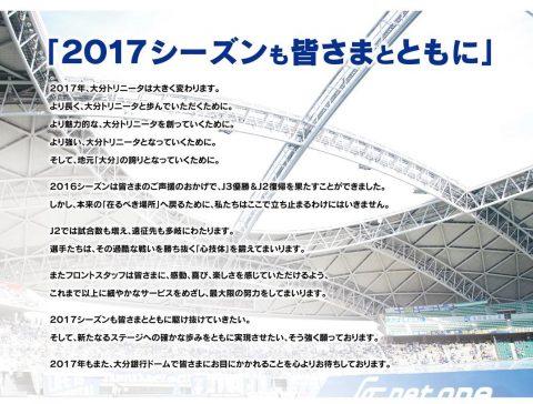 2017シーズンパス挨拶