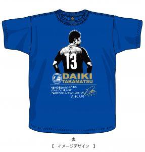 最終 引退高松 Tシャツ 表