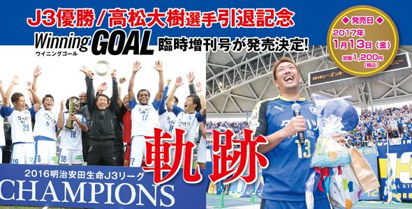 Winning GOAL J3優勝・高松大樹引退記念増刊号