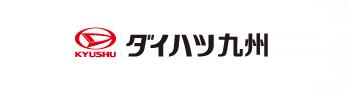 ダイハツ九州(株)