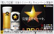サッポロビール1円1缶キャンペーン