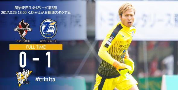 熊本戦試合結果