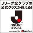 Jリーグオンラインショップ