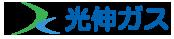 光伸ガス株式会社