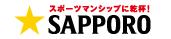サッポロビール株式会社大分支社