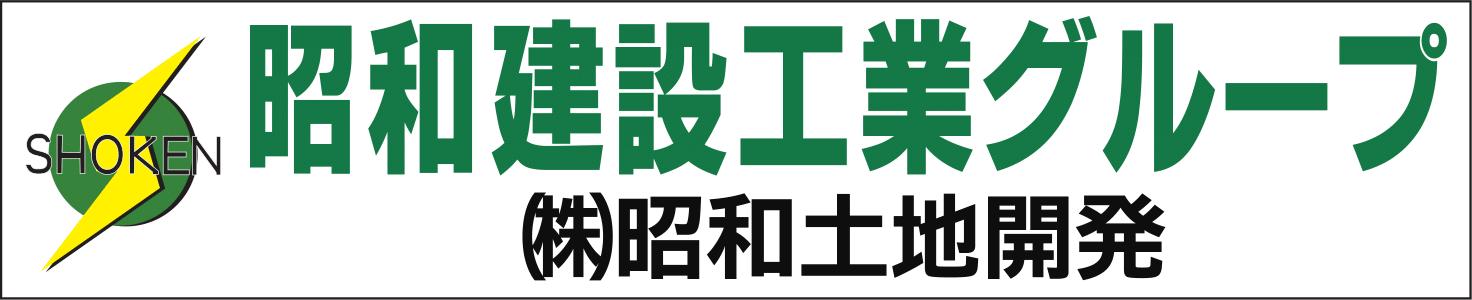 株式会社昭和土地開発