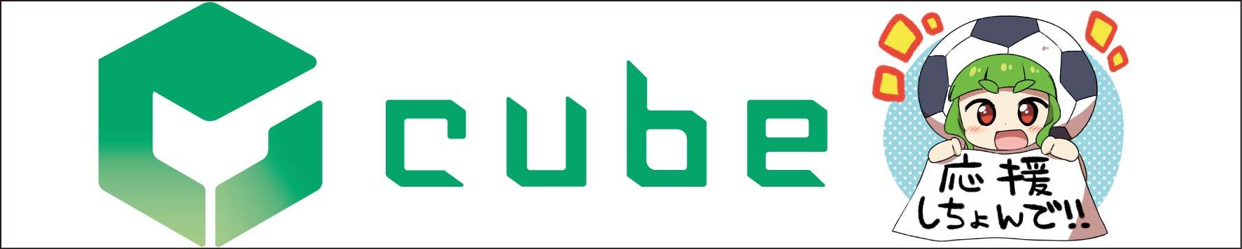 (株)cube