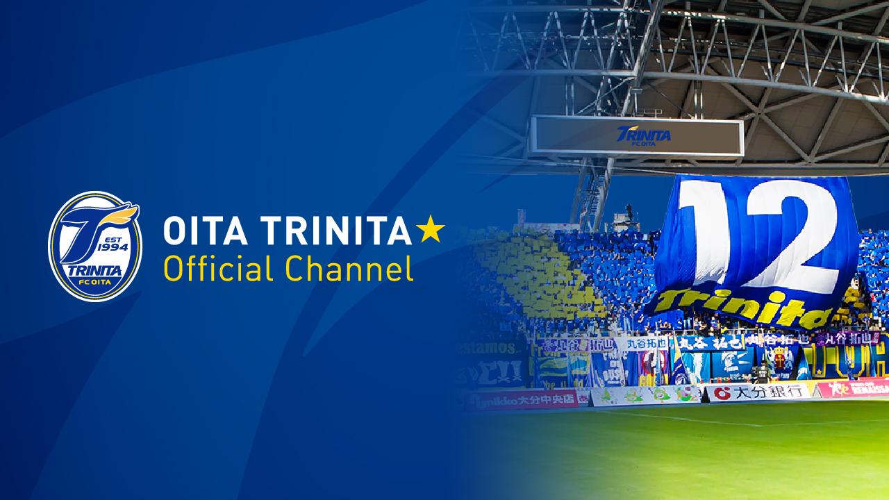トリニータ公式チャンネル