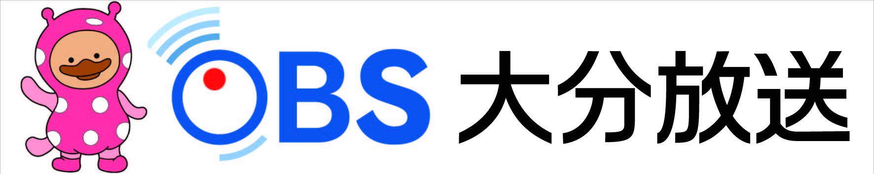 OBS大分放送