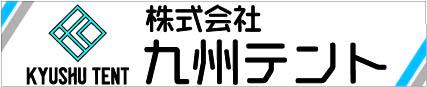 (株)九州テント