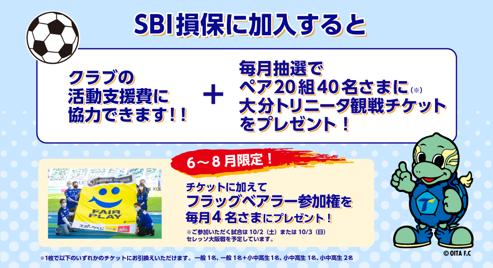 SBI損保_new