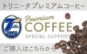 トリニータプレミアムコーヒー